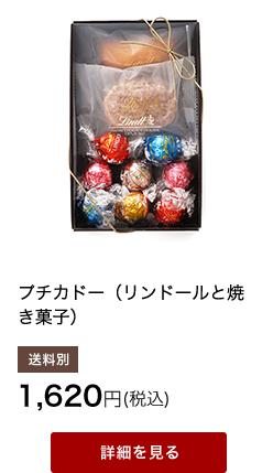 プチカドー(リンドールと焼き菓子)