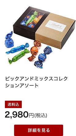 ピックアンドミックスコレクションアソート