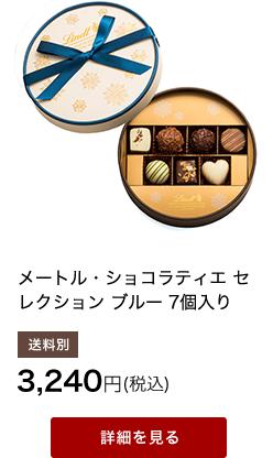 メートル・ショコラティエ セレクション ブルー 7個入り