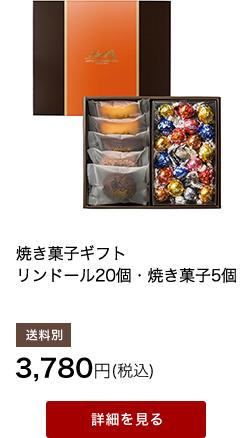 焼き菓子ギフト リンドール20個・焼き菓子5個