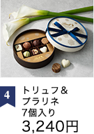 トリュフ&プラリネ7個入り2,160円