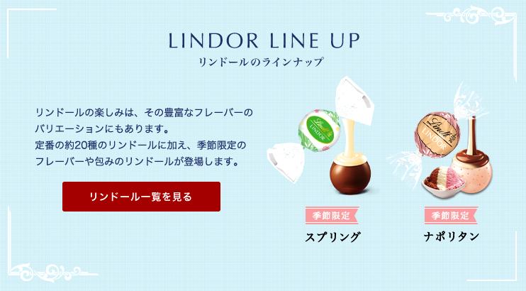 リンドールのラインナップ