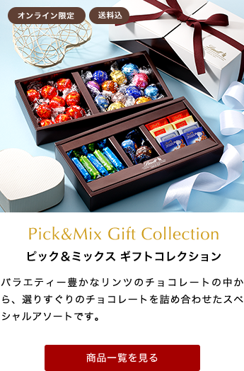 Pick&Mix Gift Collection ピック&ミックス ギフトコレクション