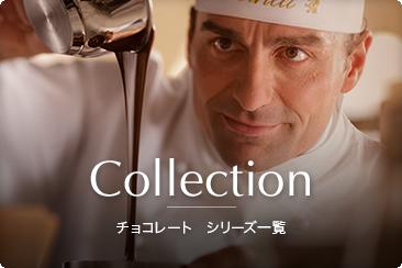 チョコレート シリーズ一 覧