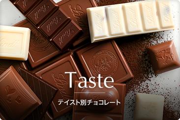テイスト別チョコレー ト